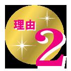 賃貸のマサキが奈良女子大学生に選ばれる理由2