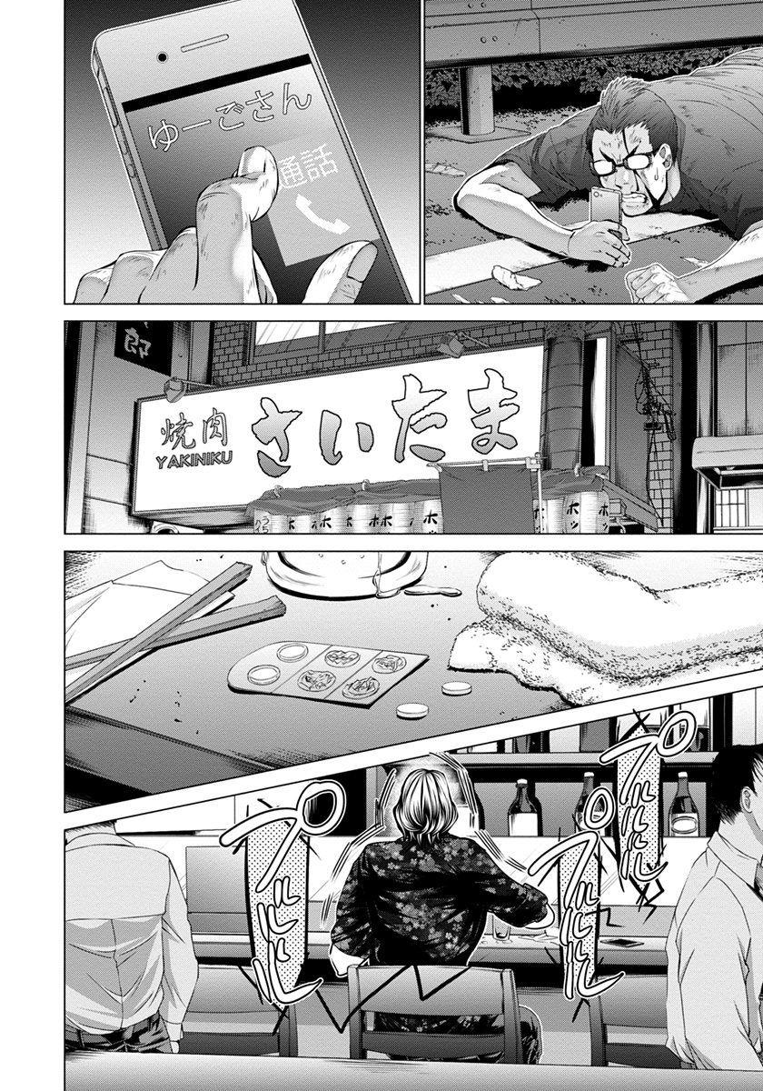 Trái Tim Và Thân Xác - Blush-DC Himitsu Chapter 47 - Trang 18