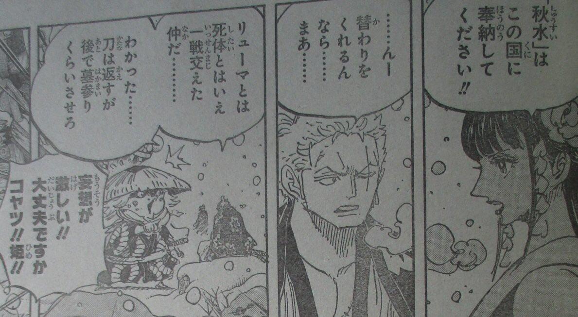 One Piece Spoilers 954 Dyer9ykh_o