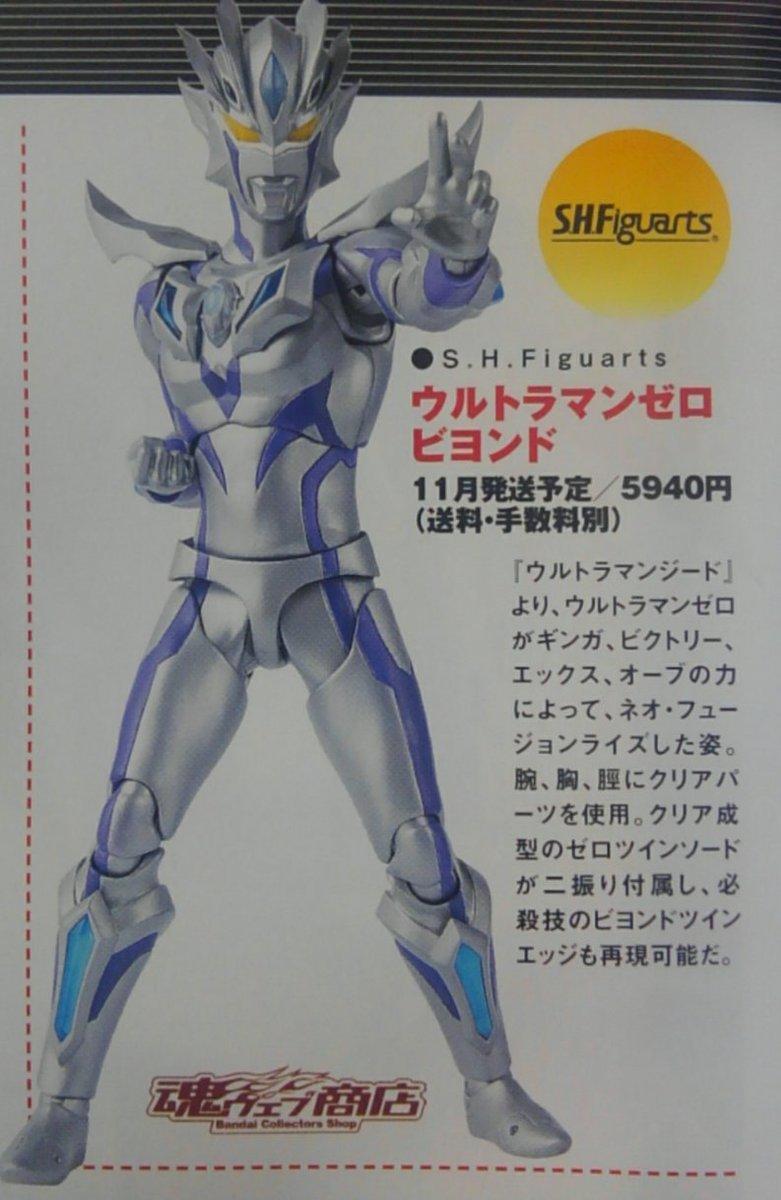 Ultraman (S.H. Figuarts / Bandai) - Page 7 Bfq90Ku3_o