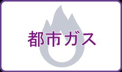 天理大学周辺の都市ガス賃貸物件特集ページ
