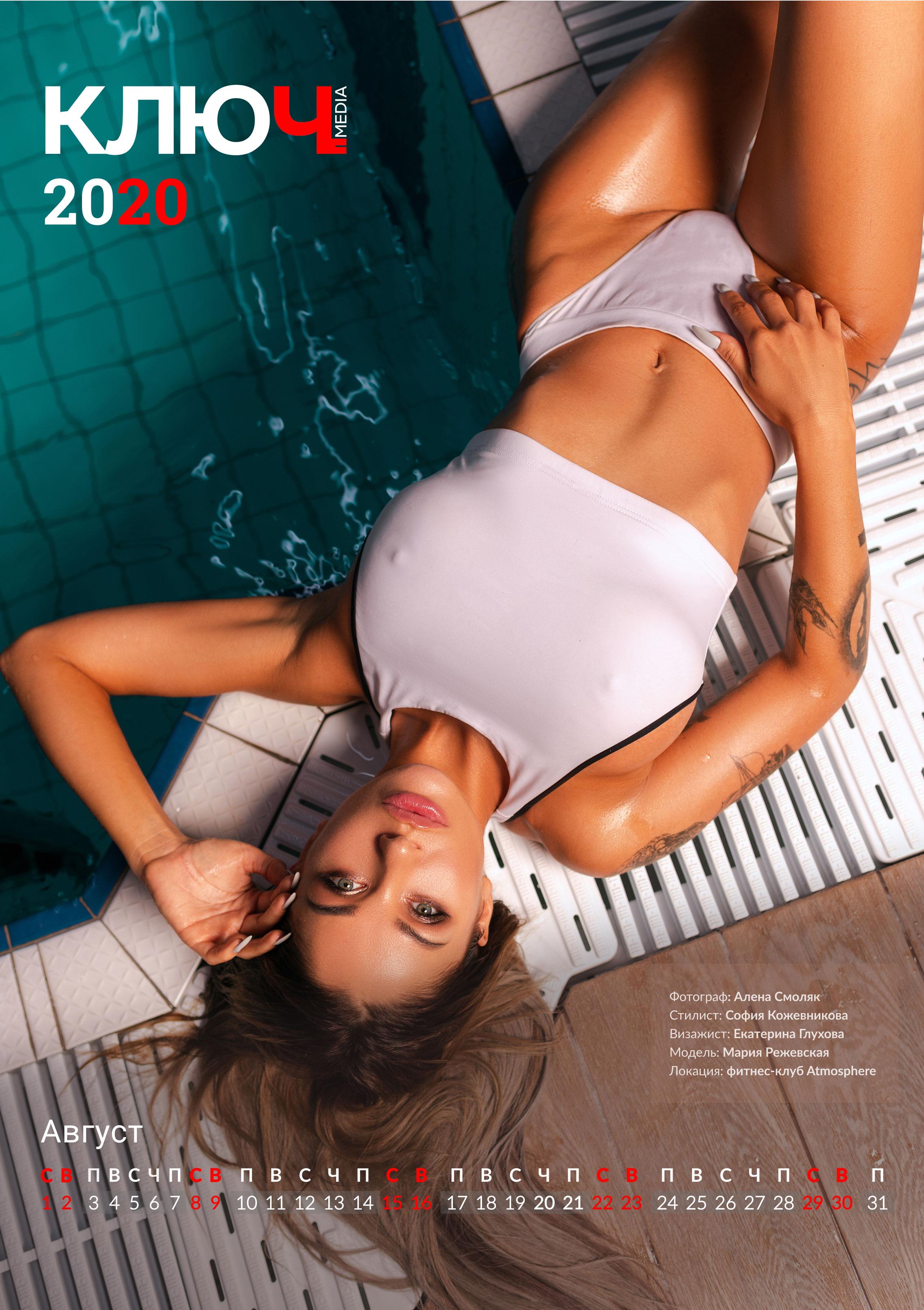 Календарь интернет-проекта Ключ-Медиа на 2020 год / август - Мария Режевская