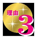 賃貸のマサキが奈良女子大学生に選ばれる理由3