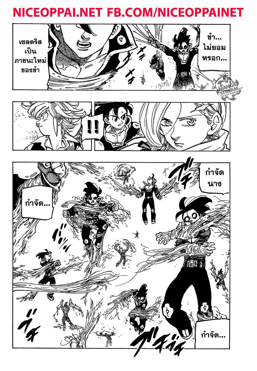 อ่านการ์ตูน Nanatsu No Taizai ตอนที่ 324 หน้าที่ 7
