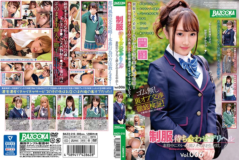[BAZX-215] A Delivery Health Call Girl In Uniform Who Will Meet You At A Secret Location We Were Pussy Grinding When My Dick Just Slipped Right In And Then I Finished Her Off With Creampie Raw Footage Sex vol. 006 SIFxq5fE_o