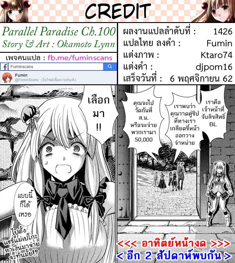 อ่านการ์ตูน Parallel Paradise ตอนที่ 100 หน้าที่ 17