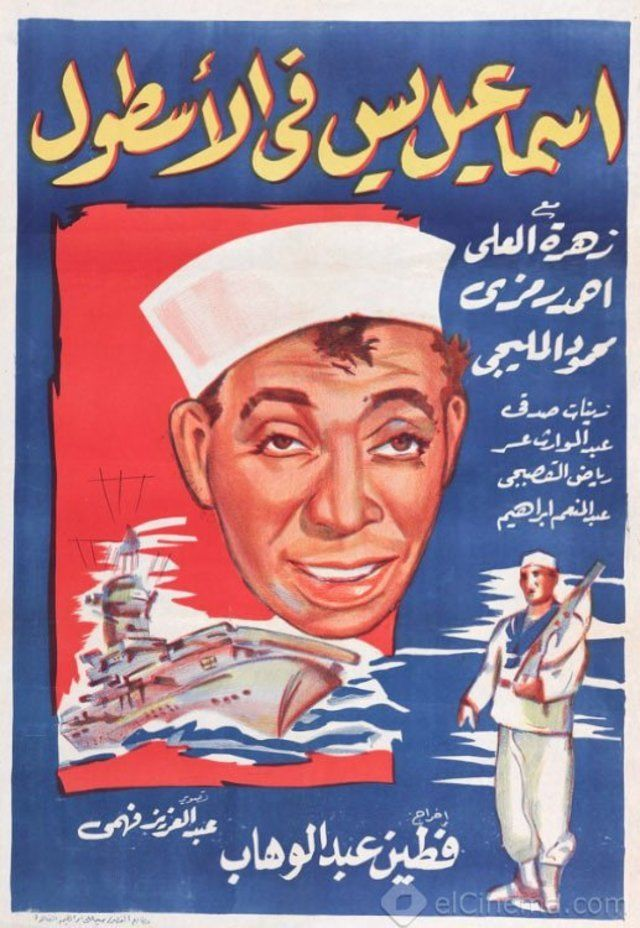 إسماعيل يس في الأسطول