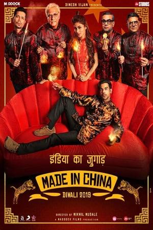 Made In China (2019) Hindi 720p PreDVD Rip x264 AAC 1 2GB CineVood Exclusive