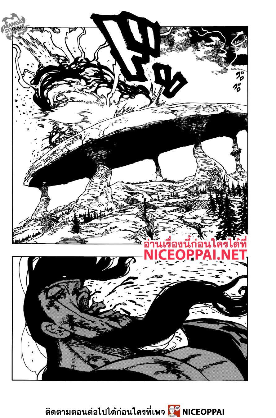 อ่านการ์ตูน Nanatsu No Taizai ตอนที่ 329 หน้าที่ 18