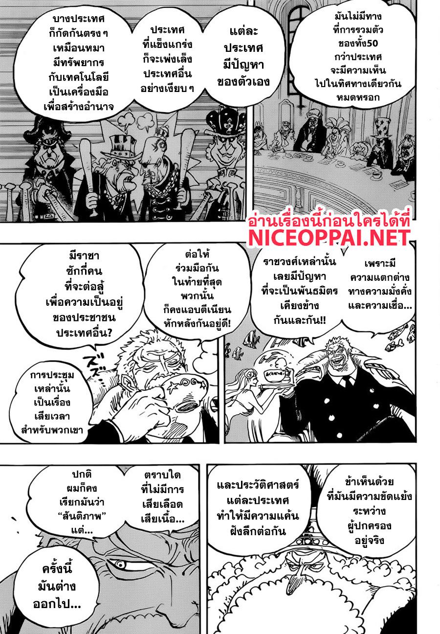 อ่านการ์ตูน One Piece ตอนที่ 956 หน้าที่ 3