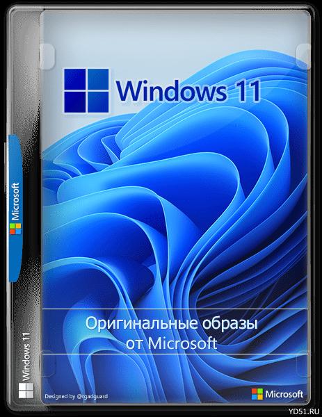 Microsoft Windows 11 [10.0.22000.194] - Оригинальные образы от Microsoft MSDN [Ru]