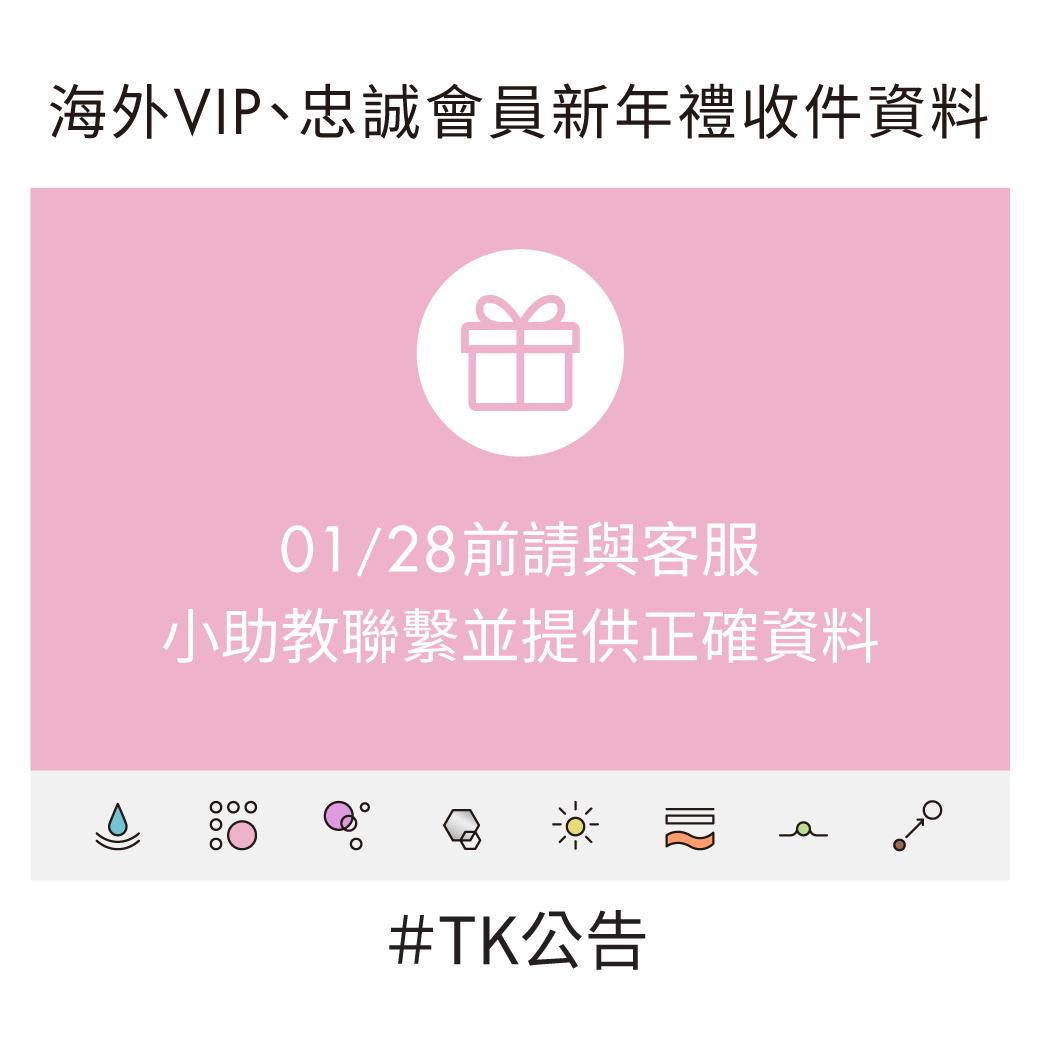 0121-海外VIP、忠誠會員新年禮收件資料公告