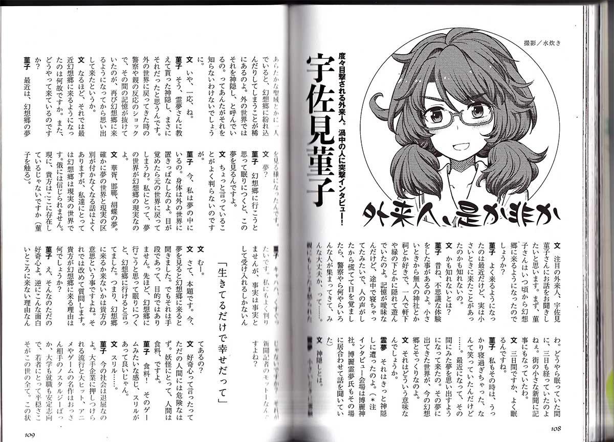Interview Usami Sumireko