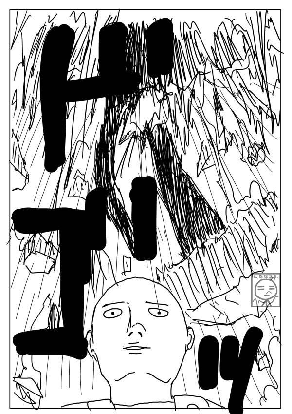 [软汉化]一拳超人/一击男 ONE 原作第7话