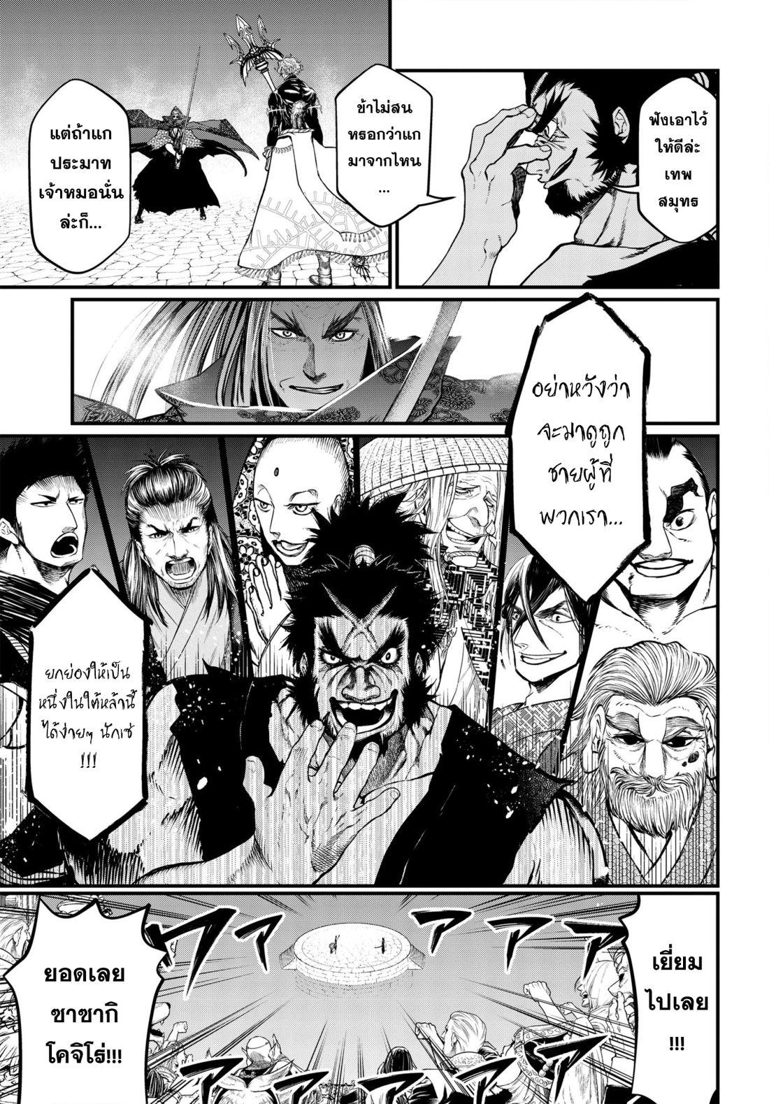 อ่านการ์ตูน Shuumatsu no Walkure ตอนที่ 17 หน้าที่ 22