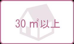 奈良佐保短期大学周辺のお部屋探し・一人暮らしの室内30平米以上賃貸物件特集ページ