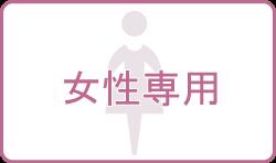 奈良佐保短期大学周辺のお部屋探し・一人暮らしの女性専用(レディース)賃貸物件特集ページ