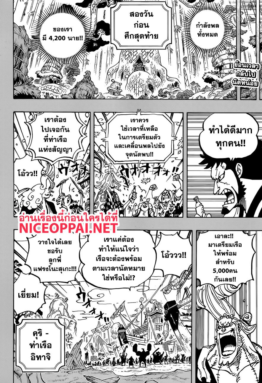 อ่านการ์ตูน One Piece ตอนที่ 959 หน้าที่ 2