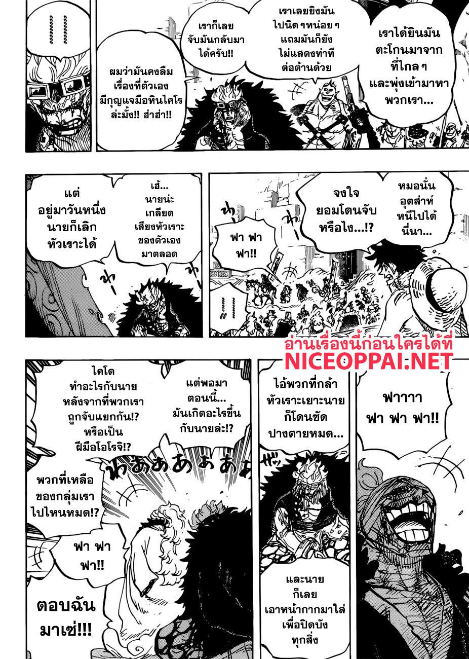 อ่านการ์ตูน One Piece ตอนที่ 944 หน้าที่ 12