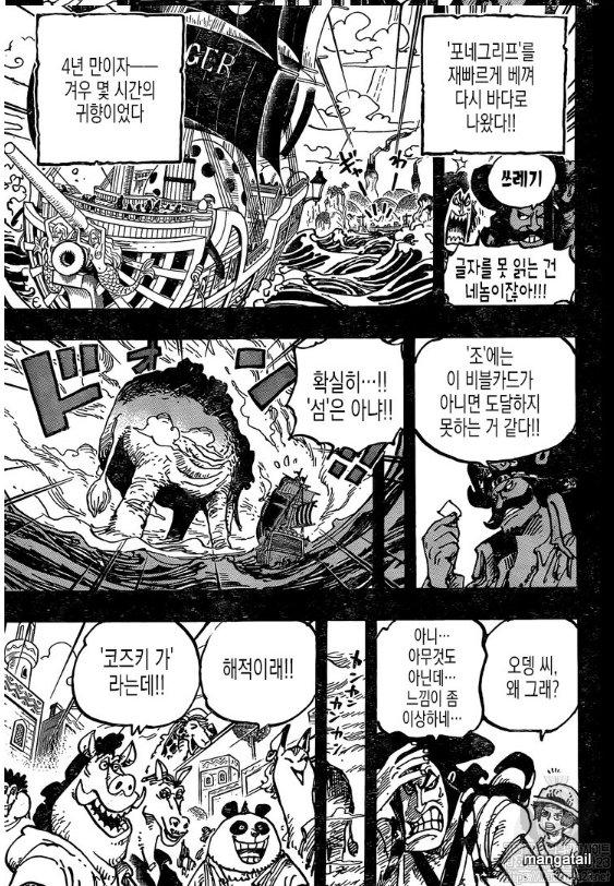 One Piece Manga 967 [Coreano] QcrKgSB3_o