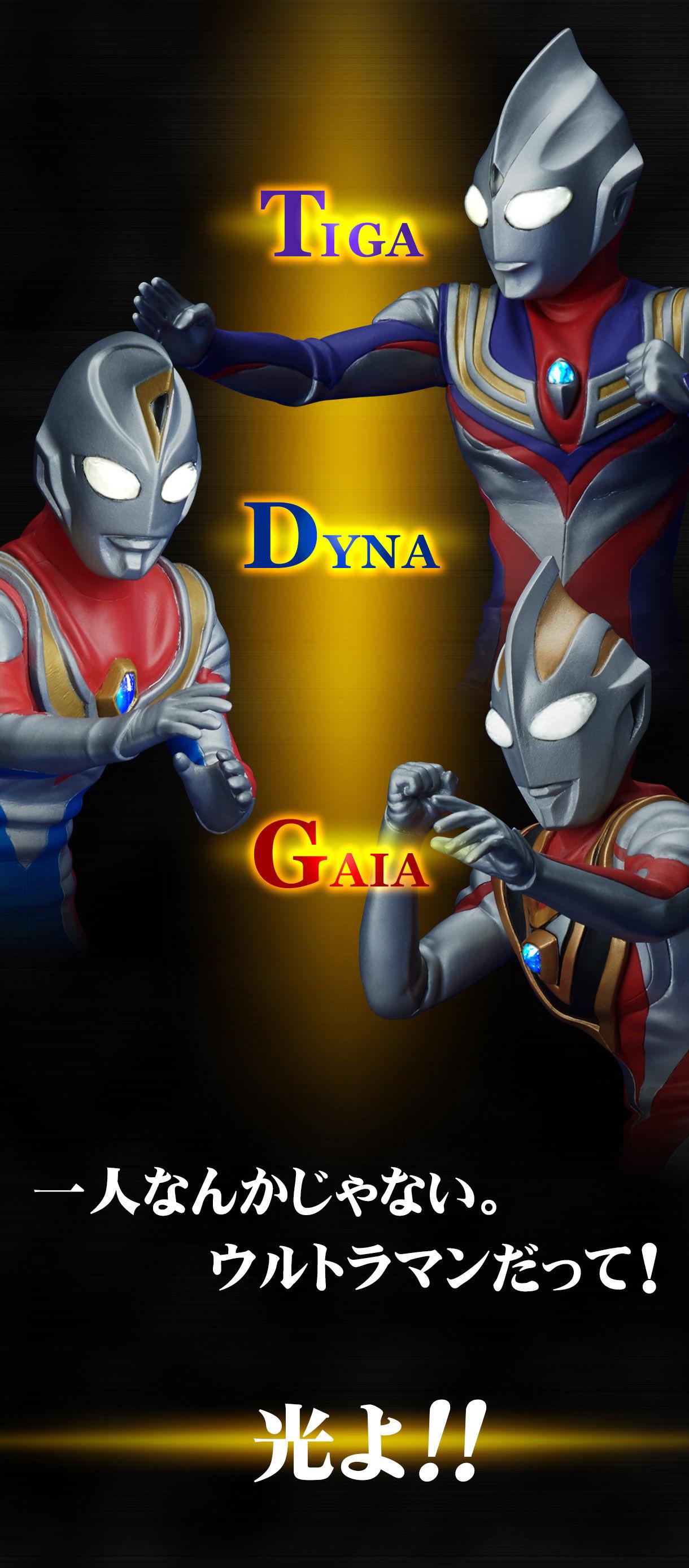 Ultraman - Ultra New Generation TDG (Tiga/Dyna/Gaia) Set (Tsuburaya Prod) 0hJkgmmJ_o