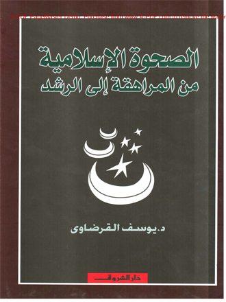 ملخص كتاب الصحوة الإسلامية مِن المراهقة إلى الرشد