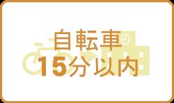 奈良大学までのお部屋探し・下宿・一人暮らしができる自転車15分以内の賃貸物件