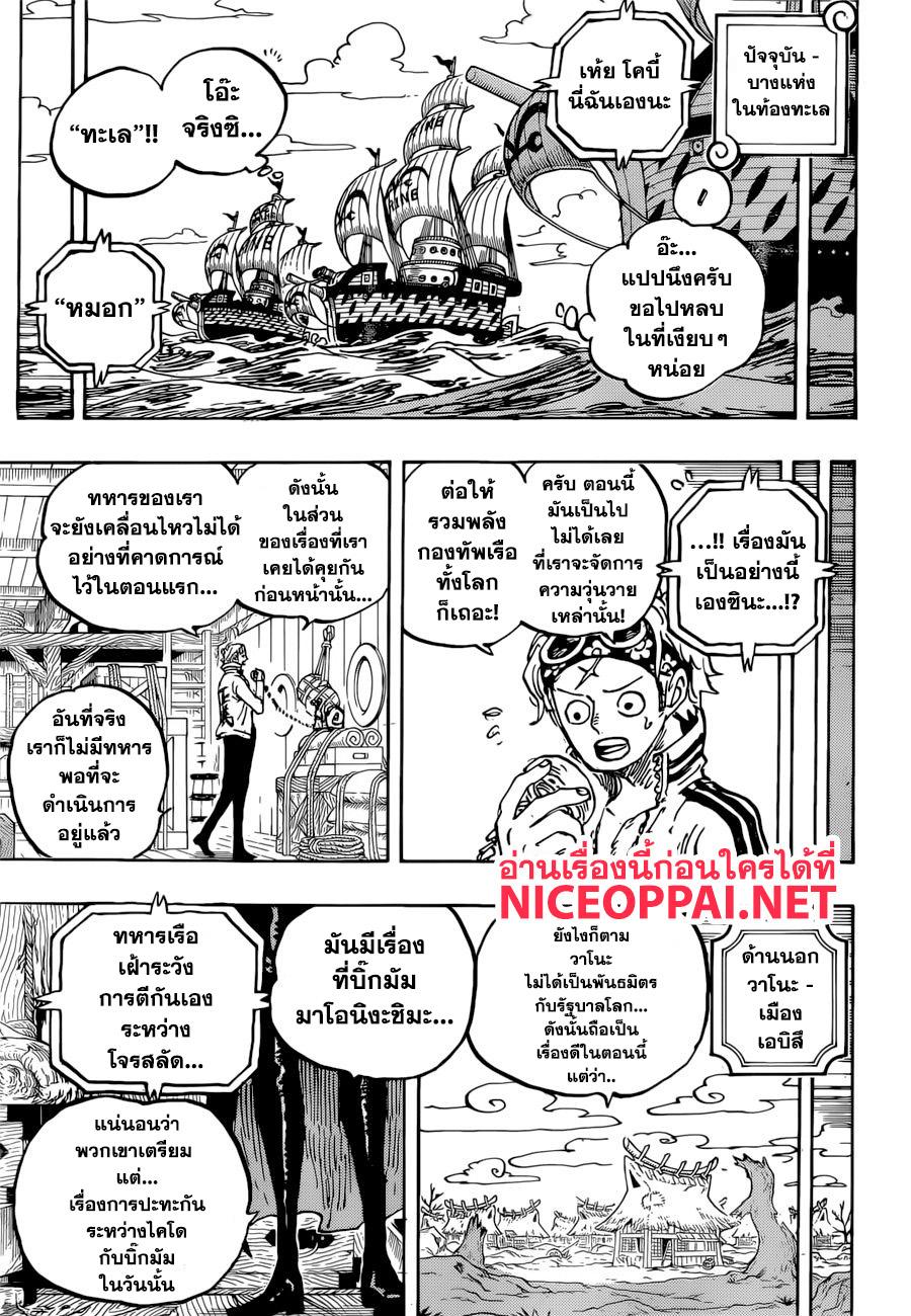 อ่านการ์ตูน One Piece ตอนที่ 956 หน้าที่ 11
