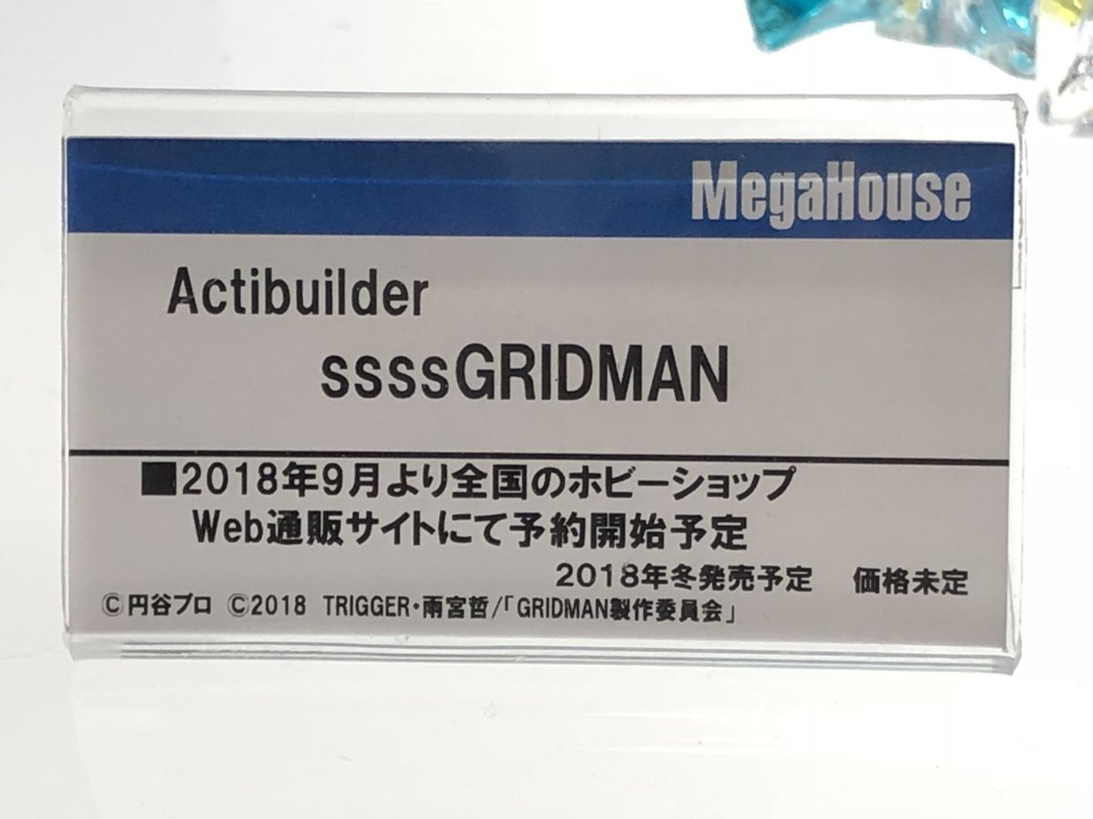 SSSS.Gridman the Hyper Agent (Megahouse / Good Smile Company) 0WsB7Wrq_o