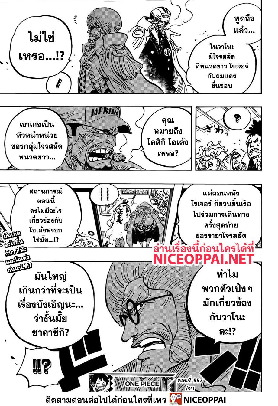 อ่านการ์ตูน One Piece ตอนที่ 957 หน้าที่ 18