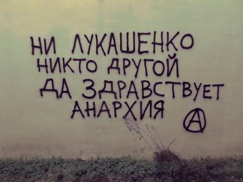 Ни Лукашенко ни кто другой, да здравствует анархия