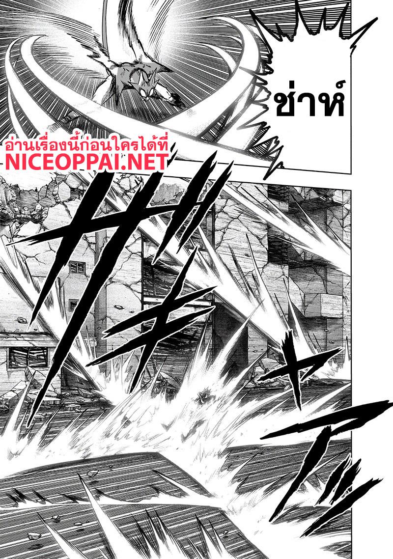 อ่านการ์ตูน One Punch Man ตอนที่ 118 หน้าที่ 17