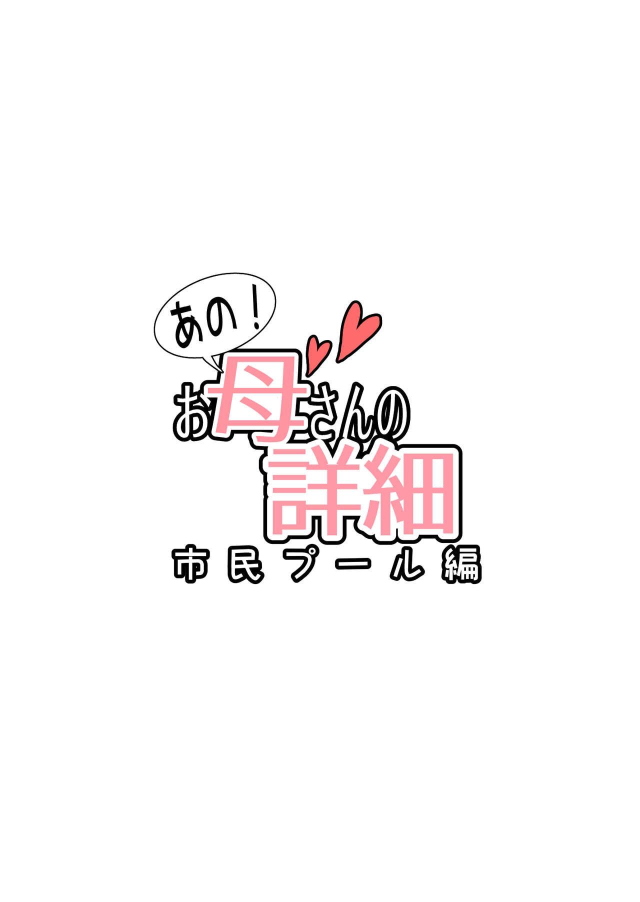 Ano Okaa-san no shousai Piscina publica - 1