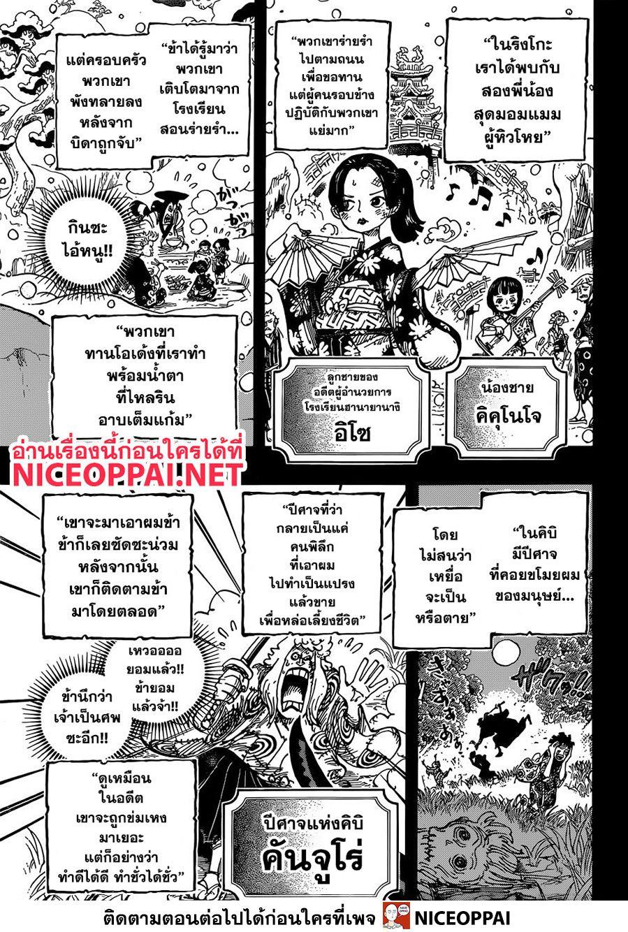 อ่านการ์ตูน One Piece ตอนที่ 962 หน้าที่ 5
