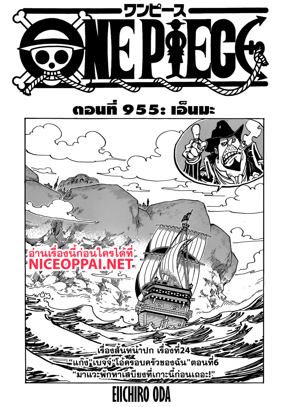 อ่านการ์ตูน One Piece ตอนที่ 955 หน้าที่ 1
