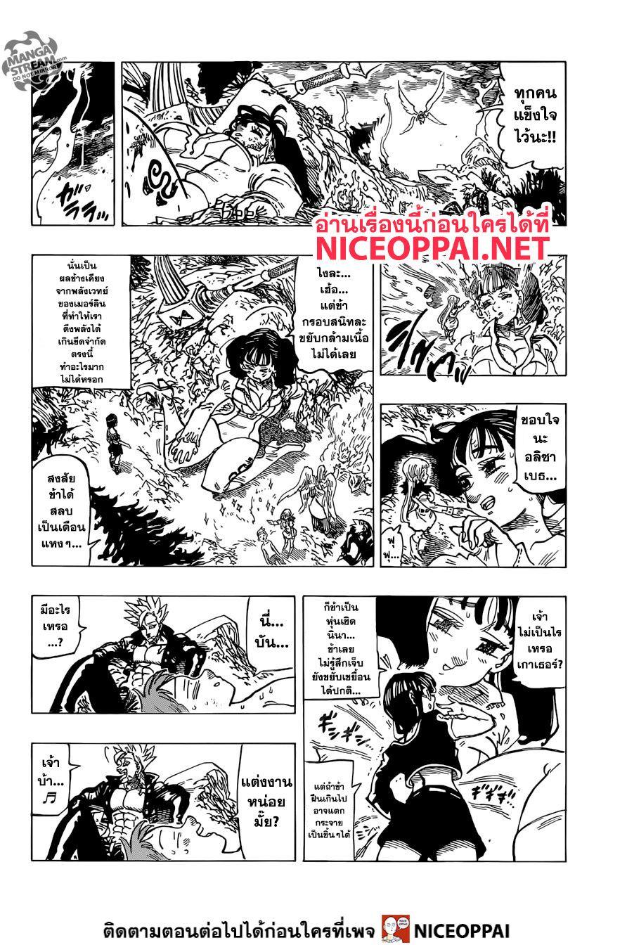 อ่านการ์ตูน Nanatsu No Taizai ตอนที่ 332 หน้าที่ 6