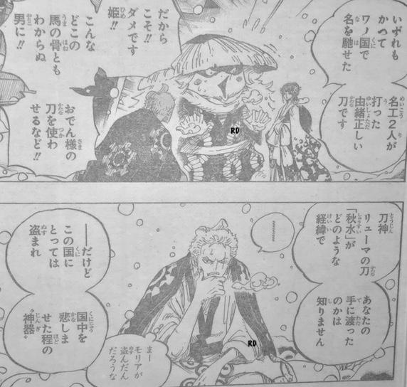 One Piece Spoilers 954 WFvHYwAD_o