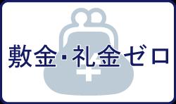帝塚山大学周辺の賃貸物件・お部屋探し・下宿先・一人暮らしの敷金・礼金ゼロ賃貸物件特集ページ