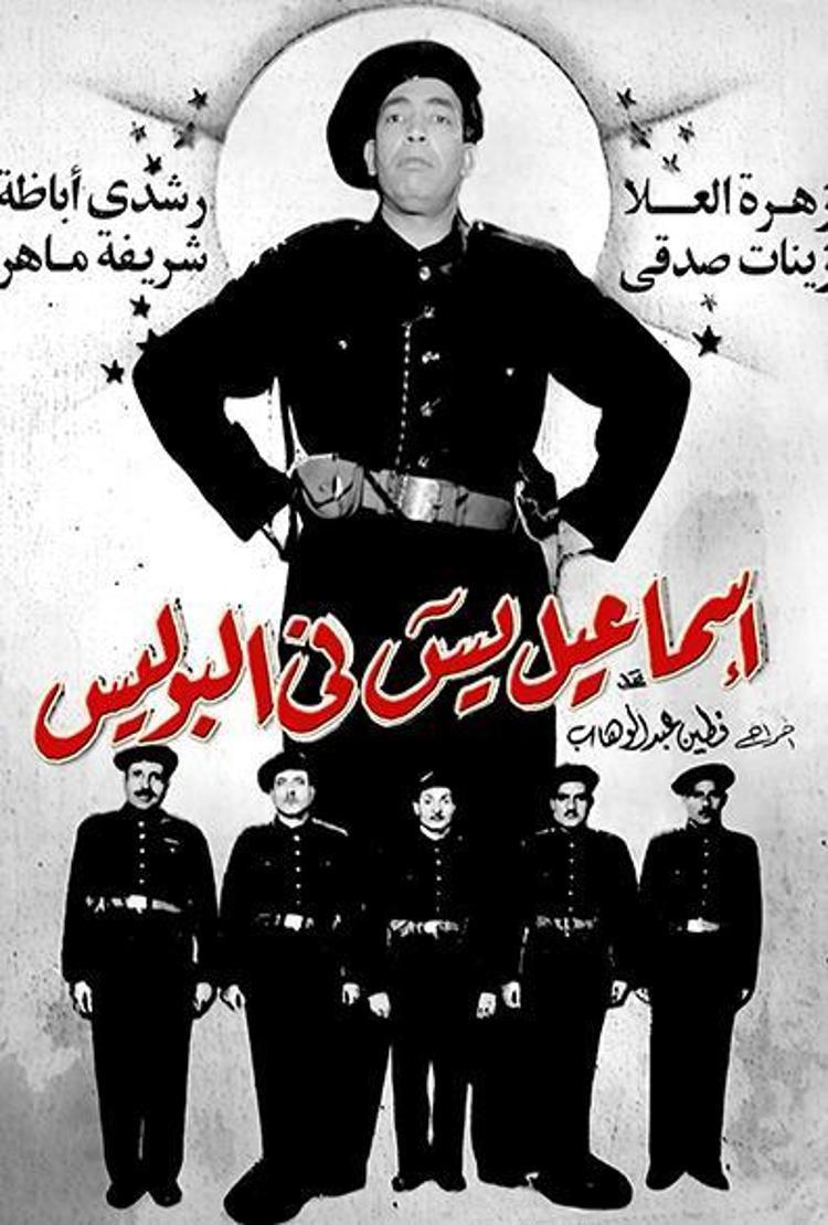 إسماعيل يس في البوليس