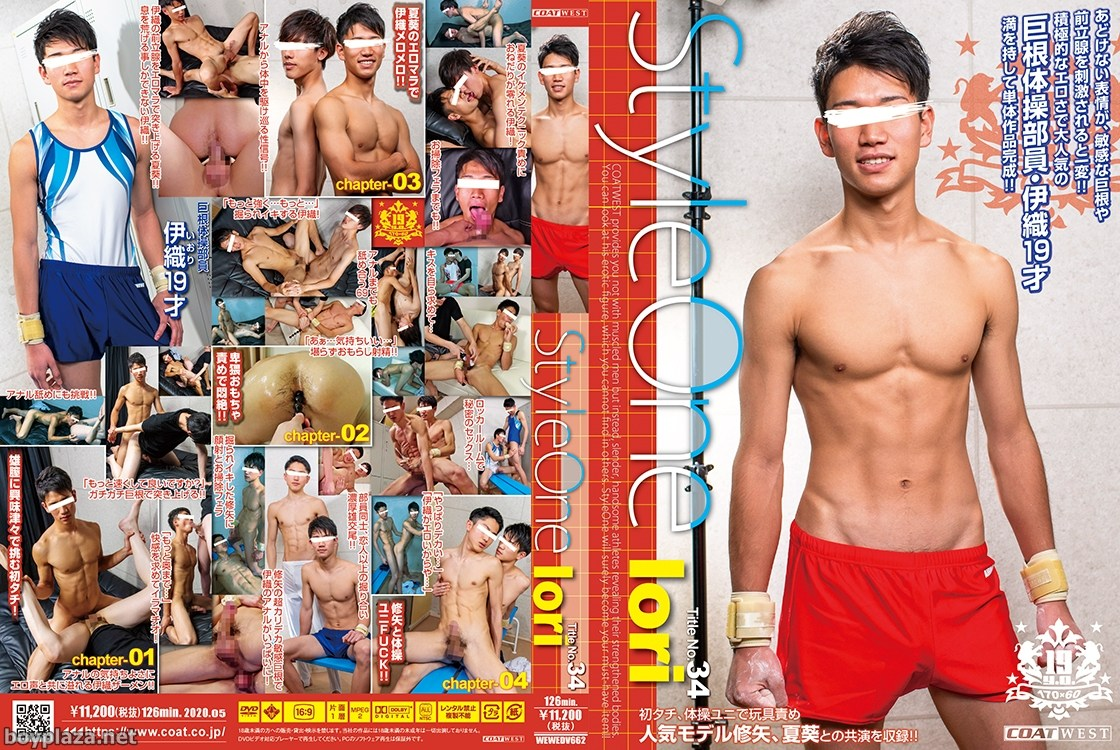 Style One 34 - Iori / Первый стиль 34 - Иори [WEWEDV662] (Coat West) [cen] [2020 г., Asian, Twinks, Muscle, Anal/Oral Sex, Blowjob, Fingering, Handjob, Masturbation, Cumshots, DVDRip]