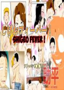 Shingeo fever Chapter-0