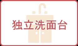 奈良先端科学技術大学院大学周辺の賃貸物件・お部屋探し・下宿先の独立洗面台付き賃貸物件特集ページ