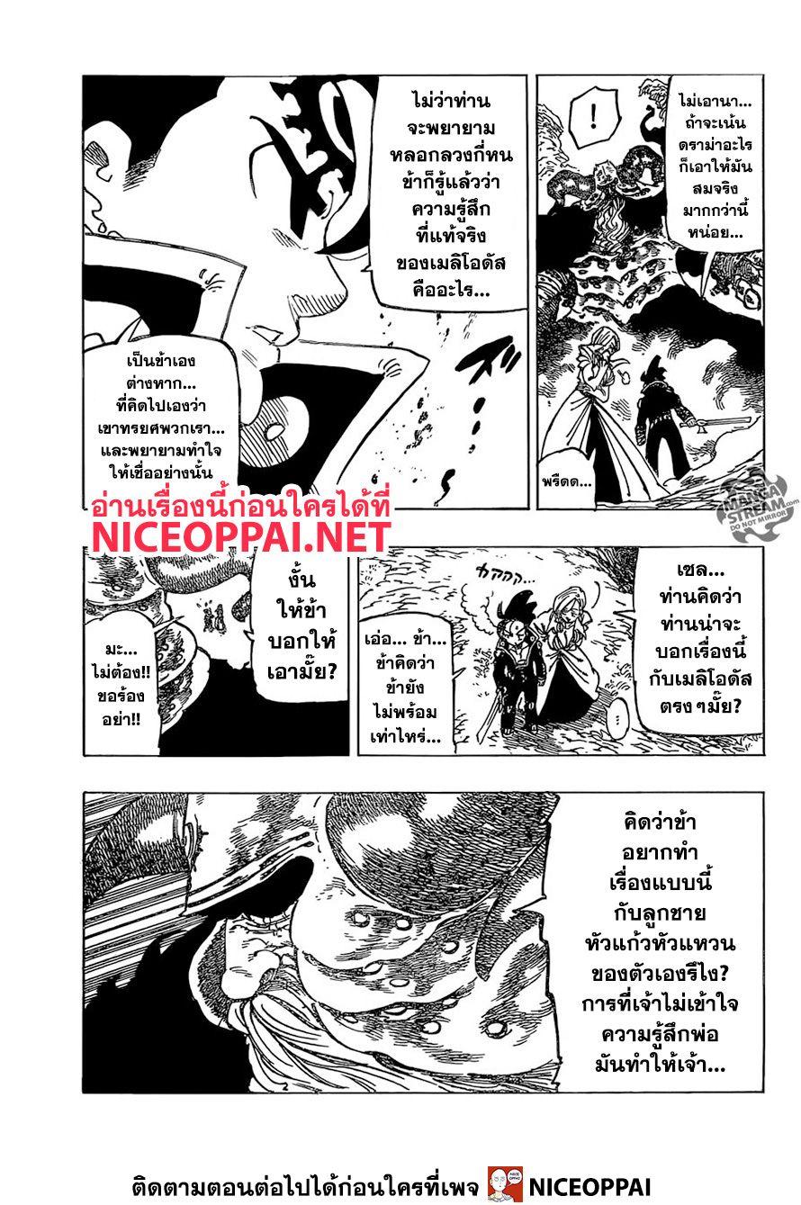 อ่านการ์ตูน Nanatsu No Taizai ตอนที่ 329 หน้าที่ 6
