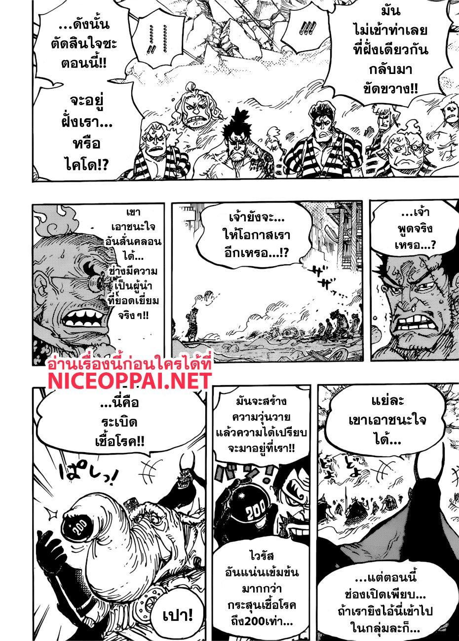 อ่านการ์ตูน One Piece ตอนที่ 949 หน้าที่ 15