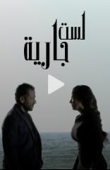 المسلسل السوري لست جارية [1080p][2016]