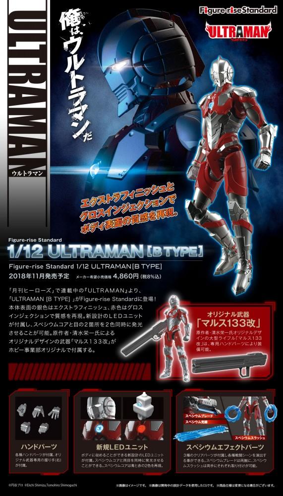 Ultraman - Figure-Rise Standard (Bandai) Z7QILWj1_o