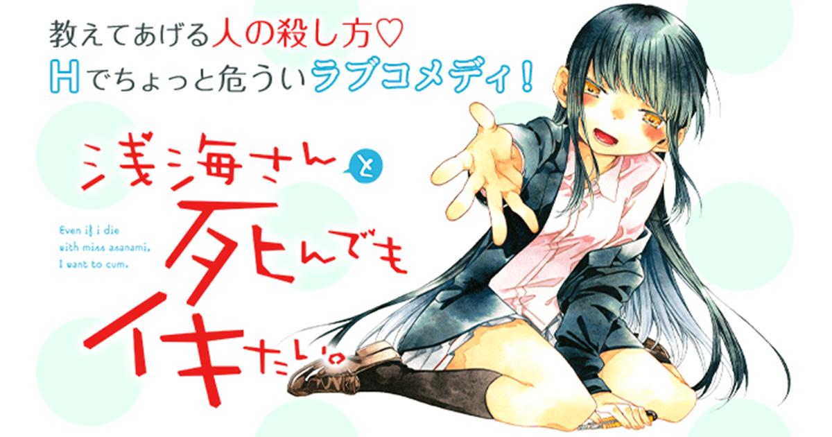 Asanami-san to Shin demo Iki tai!