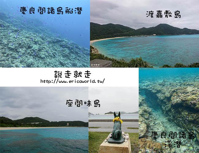 慶良間諸島景點圖