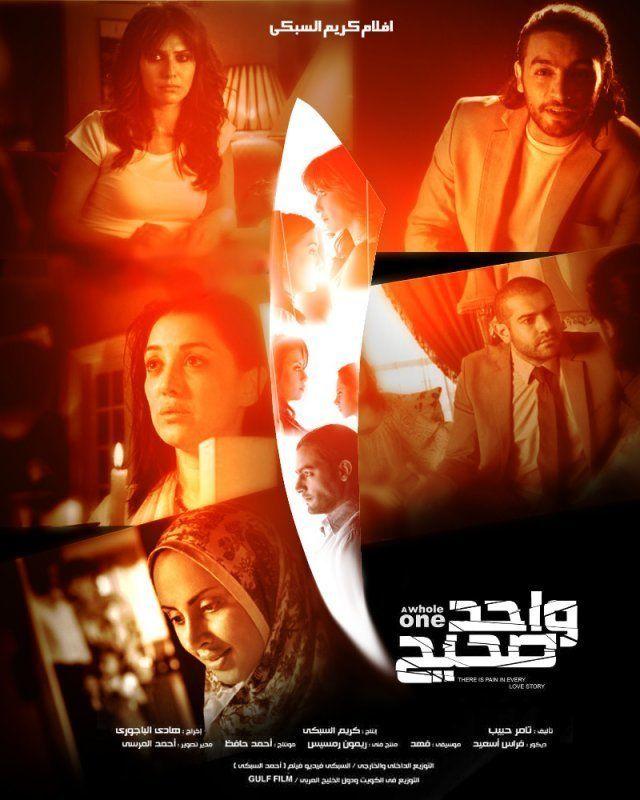 [فيلم][تورنت][تحميل][واحد صحيح][2011][1080p][Web-DL] 1 arabp2p.com