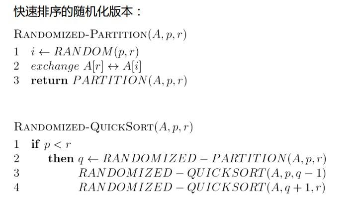 快速排序的随机化版本